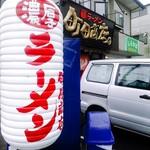 横浜家系ラーメン 町田商店 マックス - 雨降りの午後もお客さんは割りと来ていました。