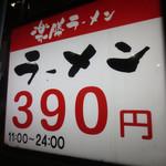 楽勝ラーメン - 一杯390円