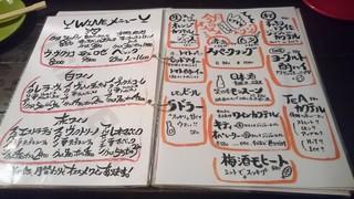 哲剣 - ドリンクメニュー