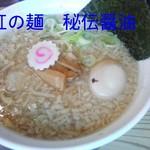 ラーメン 虹の麺 -