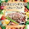 ボン・ロザージュ - 料理写真:【7月ブッフェ】夏野菜とジンギスカン&カレーフェア