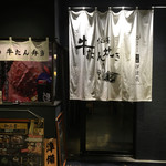 gyuutanyakitodategohandatenariya - お店入口