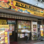 エベレスト レストラン&バー -
