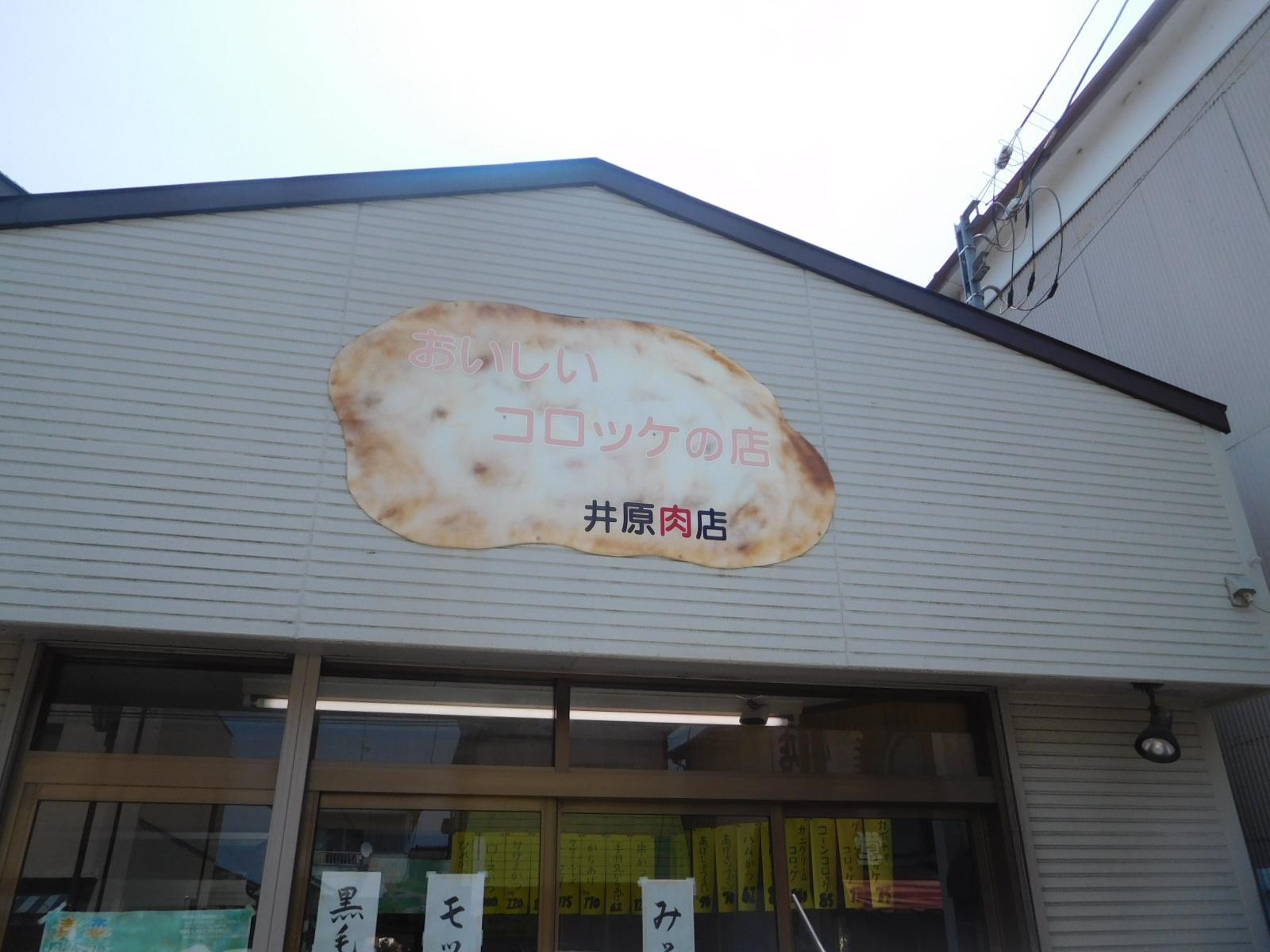 井原肉店 name=