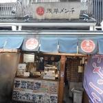 浅草メンチ - お店の外観