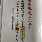 68929160 - 限定麺メニュー