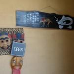 せちごぉて屋 - (2017/5月)「agito」の入口飾り