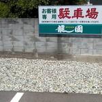龍園 - 駐車場案内
