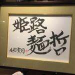 姫路麺哲 - オーナー直筆の店名