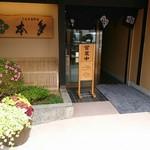 うなぎ専門店 本多 - 店舗入口