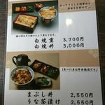 うなぎ専門店 本多 - メニュー