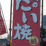 Inoueshoutennomaboroshinotaiyaki - 看板