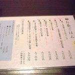 忍庭 - ランチメニュー(ご飯お替り無料)