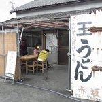 赤坂製麺所 - 休日でしたが15時頃なので空いています
