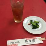 燕慶園 -