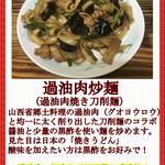 山西亭 - 料理写真:過油肉炒麺