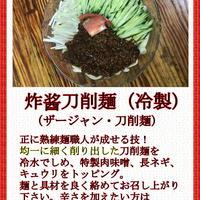 山西亭 - 炸酱刀削麺