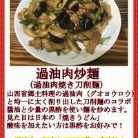 山西亭 - 過油肉炒麺