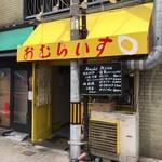68949189 - JR大阪天満宮駅から西に400mのところにあるオムライスと夜は居酒屋のお店です