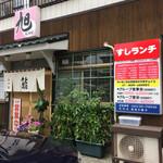 旭寿司 - 外観は普通の昔ながらの寿司屋さん 店内は改装されて居ました。
