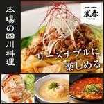 刀削麺と中華料理 鳳春 - その他写真:
