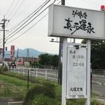 珈琲屋 真戸運永 - マドンナ