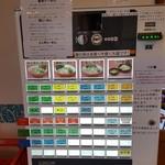 麺屋 から草 - 券売機(2017年6月22日)