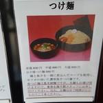 麺屋 から草 - 「つけ麺」のPOP(2017年6月22日)