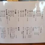 麺屋 から草 - メニュー(2017年6月22日)