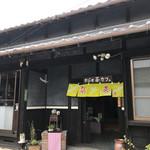 かぶせ茶カフェ - お店外観