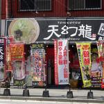 元祖 天幻龍 - 「天幻龍」店頭に立てられた賑やかな幟