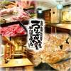 カリカリ熱々肉汁餃子居酒屋 うりずん - メイン写真: