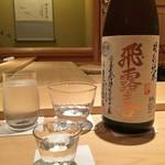鮨 さかい - 飛露喜 特別純米