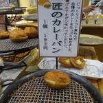 Yuki - カレーパン