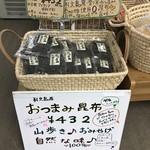 68976855 - 売店名物おつまみ昆布