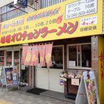 68978584 - 北海道ラーメン 赤レンガ(ファサード)