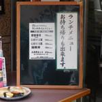 Sushidokoroyachiyo - 店頭