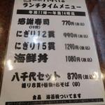 Sushidokoroyachiyo - ランチメニュー