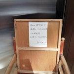 トゥールモンド - ☆満席の張り紙がありましたぁ(^^ゞ☆