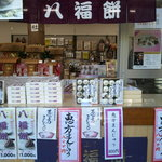 八福餅 寒川神社 -