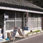 野田岩とうふ店 -