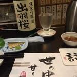 68982636 - 鯖の燻製と日本酒をチビチビ