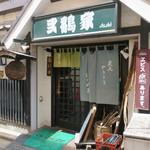 弐鷭家 -