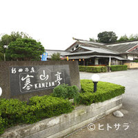 新田乃庄・寒山亭 - 竹林の見える広々としたフロアでお食事をお楽しみください