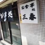 三春 - 外観:2017年