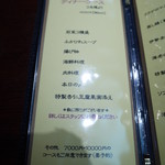 hoisam China TAKE - ディナーのメニュー