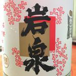 会津酒造 - ドリンク写真:季節限定のお酒だそうです。