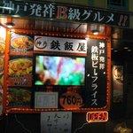 神戸 鉄飯屋 -