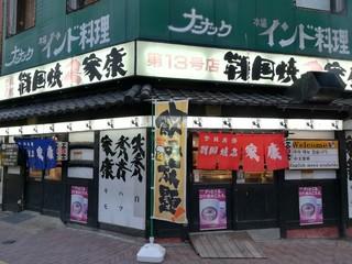 戦国焼鳥家康 舞鶴13号店 - 入口