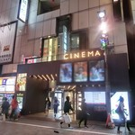 いしがまや ハンバーグ - (参考画像)新宿武蔵野館